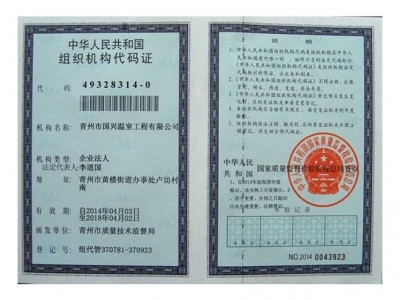 Organization and mechanical code certificate
